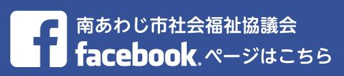 南あわじ市社会福祉協議会facebookページはこちら