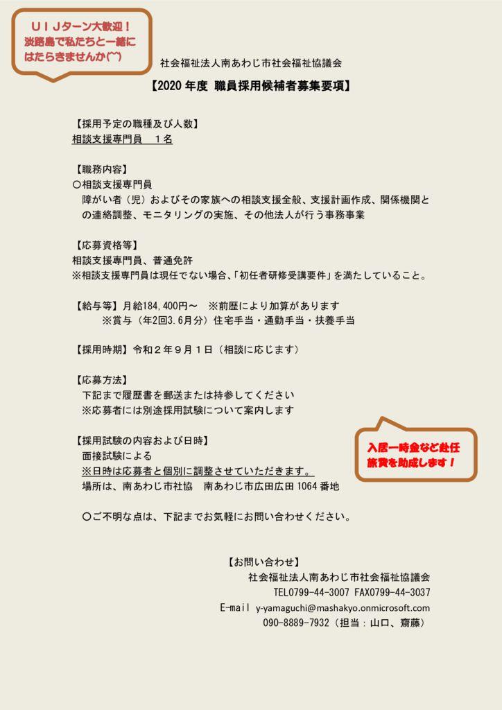 20200801_職員募集要項【相談支援専門員】のサムネイル